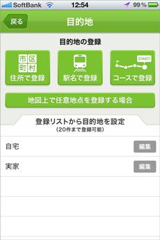 app_weather_kitaku_shien_map_3.jpg