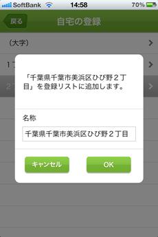 app_weather_kitaku_shien_map_4.jpg