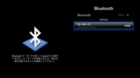 apple_tv_bluetooth_keybord_2.jpg