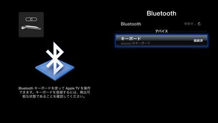 apple_tv_bluetooth_keybord_4.jpg