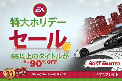 ea_mobile_sale_2012_12_00.jpg