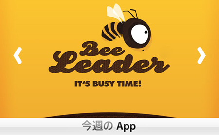 free_app_of_the_week_bee_leader_0.jpg
