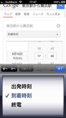 google_transit_time_3.jpg