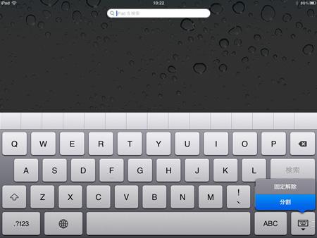 hidden_keys_in_split_keybard_4.jpg