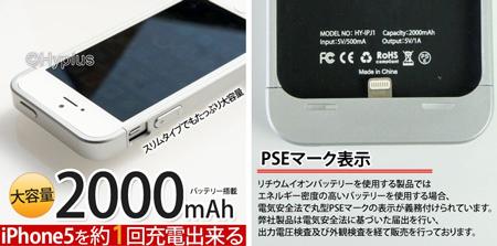 hyplus_iphone5_battery_case_sale_1.jpg