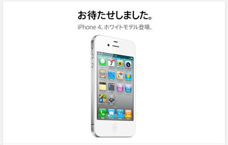 ipad2_iphone_white_2.jpg