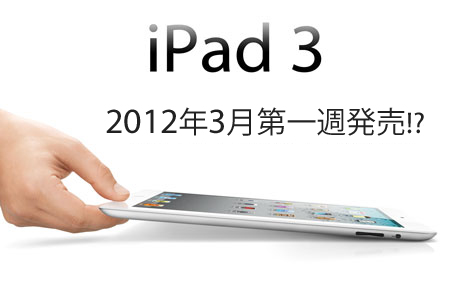 ipad3_march_1stweek_rumor_0.jpg