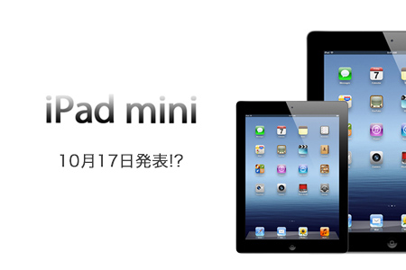 ipad_mini_oct17_rumor_0.jpg