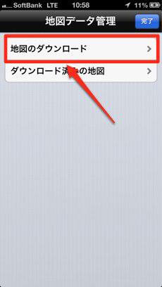 mapfan_plus_trial_ends_3.jpg