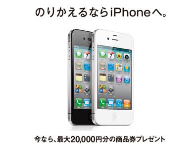 softbank_norikae_campaign_1.jpg