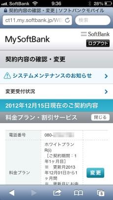 softbank_tethering_start_1.jpg