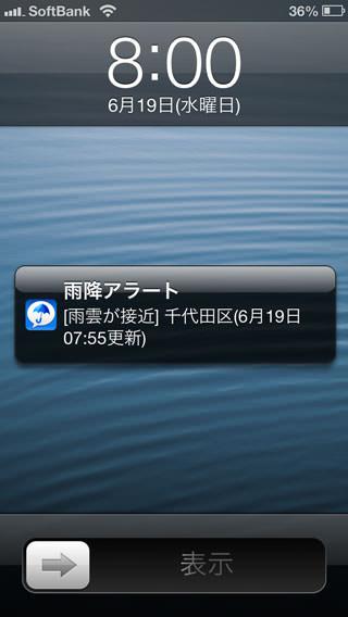 app_weather_rain_aleart_1