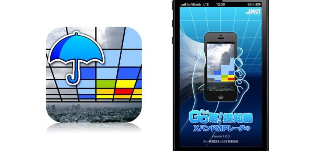 app_weather_gou_radar_0