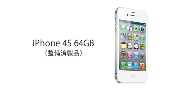 softbank_iphone4s_refurbished_0