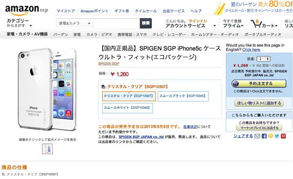 iphone5c_spigen_sgp_1