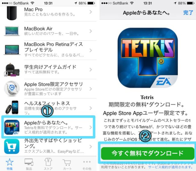 apple_store_tetris_free_2