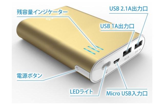 cheero_power_plus2_mini_gold_1