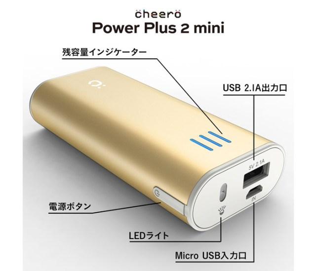 cheero_power_plus2_mini_gold_2