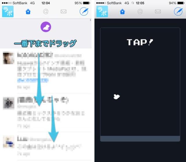 twitterrific_flappy_bird_easteregg_2