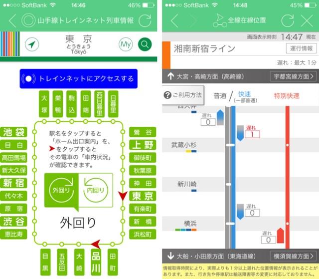 app_navi_jreast_3