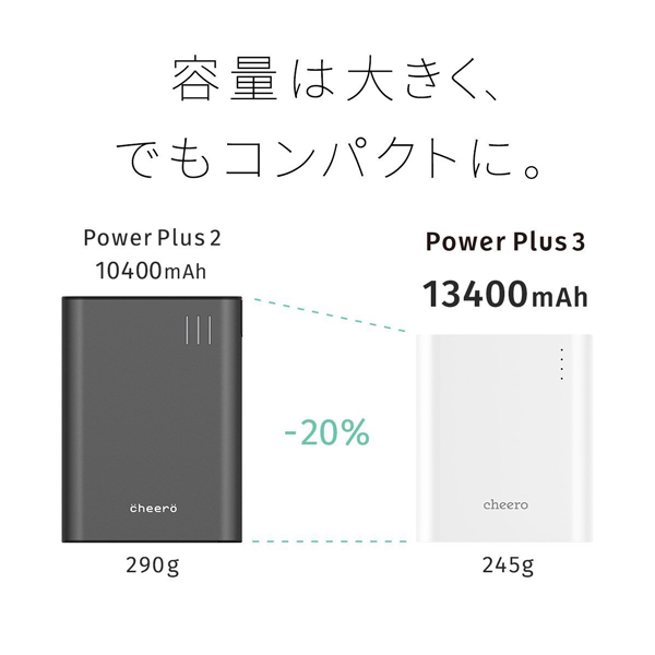 cheero_power_plus3_1