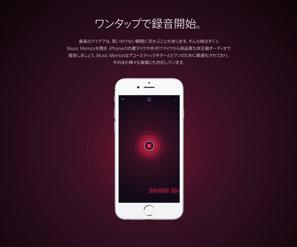 apple_music_memo_app_2