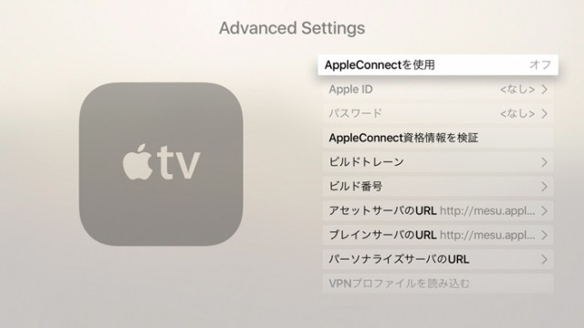 apple_tv_hidden_menu_4