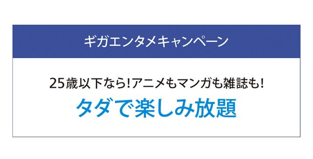 softbank_uder25_anime_book_free_1