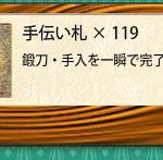 【刀剣乱舞】手伝い札が足りない中、手伝い札+1枚の遠征キャンペーンキタ!!!