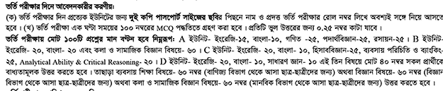 Comilla University (CU) Admission Test 2012-2013
