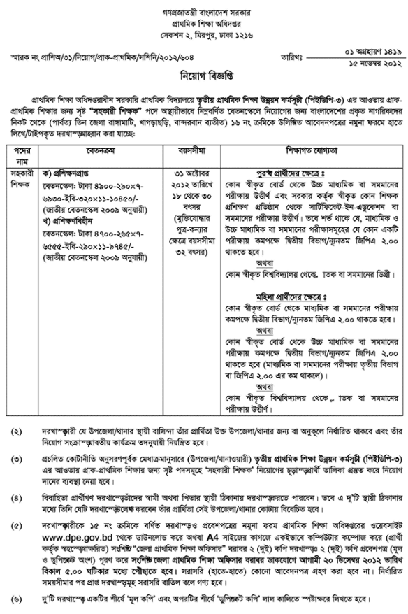 www.dpe.gov.bd |Primary Assistant Teacher job circular under DPE
