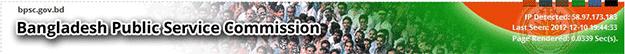 33rd BCS Written Result www.bpsc.gov.bd