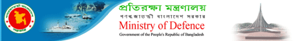 Sub-Assistant Engineer job Circular by Ministry of Defense