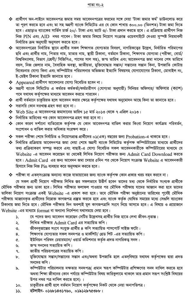 Agrani Bank Senior Officer Job Circular