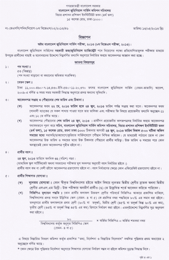 8th BJS Exam Circular 2013