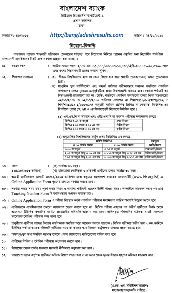 bangladesh bank assistant director job circular