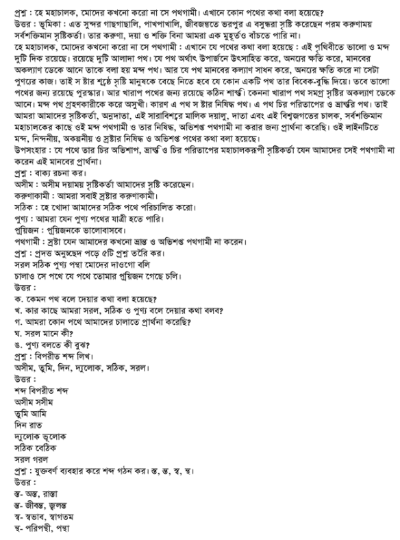PSC 2013 Bangla Suggestion