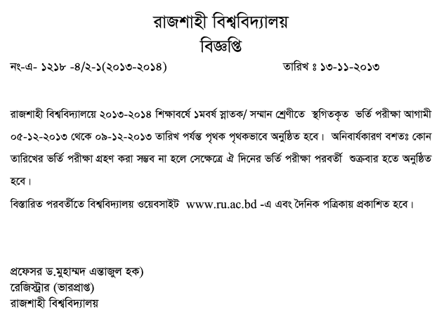 Rajshahi University Admission Seat plan