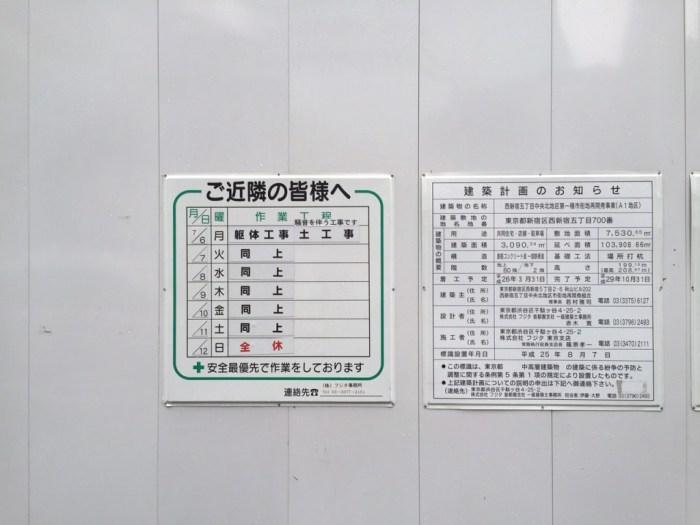 パークハウス 西新宿タワー周辺環境