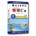 珊瑚Ca-カルシウム- 120粒