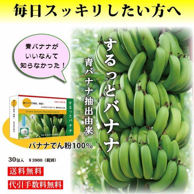 するっとバナナ1