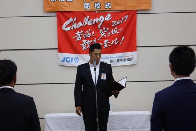 JCIミッション唱和並びにJCIヴィジョン唱和 伊藤委員
