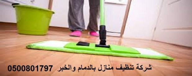 شركة تنظيف منازل بالدمام والخبر