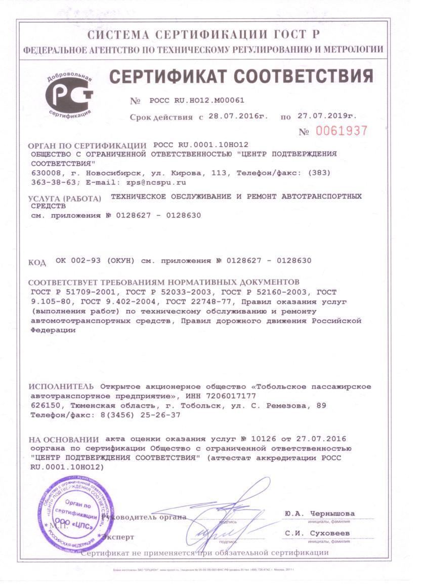 Сертификат соответствия ГОСТ Р Тобольское ПАТП