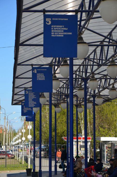 Тобольское ПАТП автовокзал