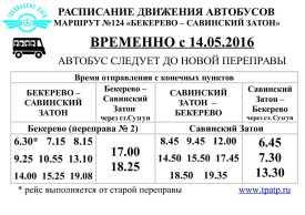 расписание автобусов Тобольское ПАТП