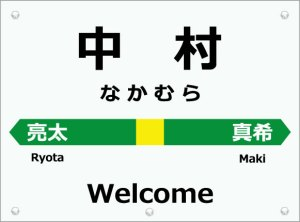 東日本の駅名標