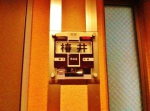 非点灯時の阪急電車デザイン表札