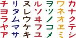 国鉄カナ文字
