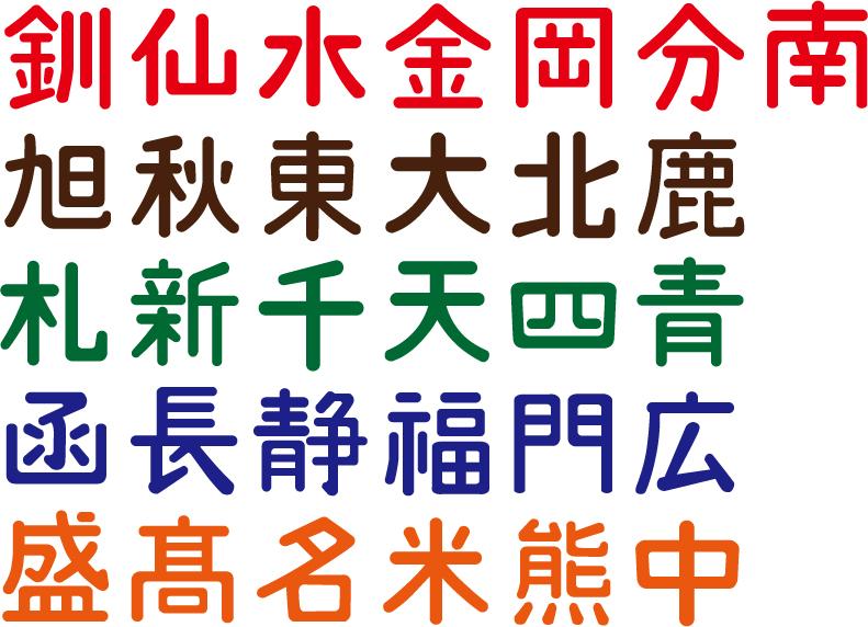 国鉄車両所属区表記文字Aiデータ・無料ダウンロード